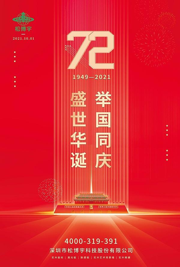 国庆节-松博宇