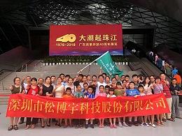 亲肤板材厂家松博宇-广东改革开放40周年展览活动