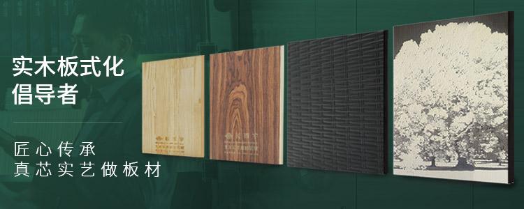 松博宇板材中心-不开裂不易变形,品质经得起岁月考验