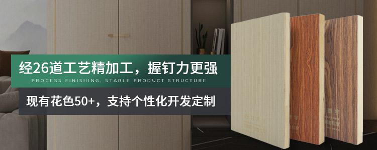 松博宇木饰面系列-经26道工艺精加工,握钉力更强,产品结构稳定