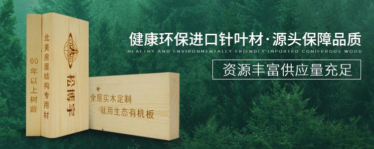 松博宇实木板材-优选健康环保进口针叶材,源头保障品质