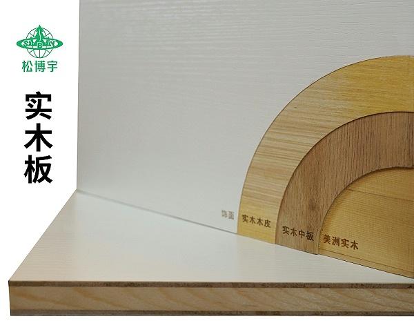 实木板-4