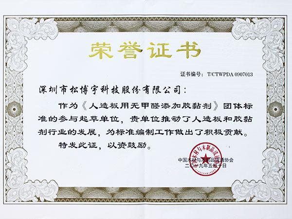 松博宇-荣誉证书