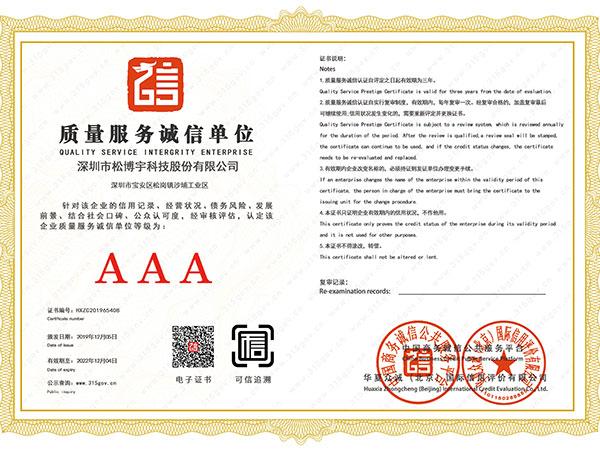 松博宇-质量服务诚信单位
