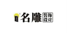 松博宇合作客户别墅装修公司-名雕装饰