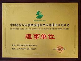 板材十大名牌松博宇-木材进出口商理事单位