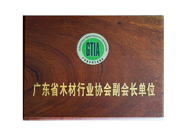 广东省木材行业协会副会长单位