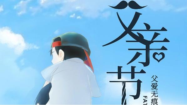 实木大芯板厂家松博宇祝天下父亲节日快乐