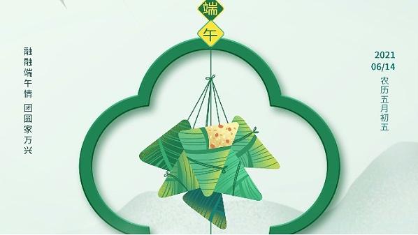 端午佳节|美洲实木柜体板厂家松博宇祝您端午安康!
