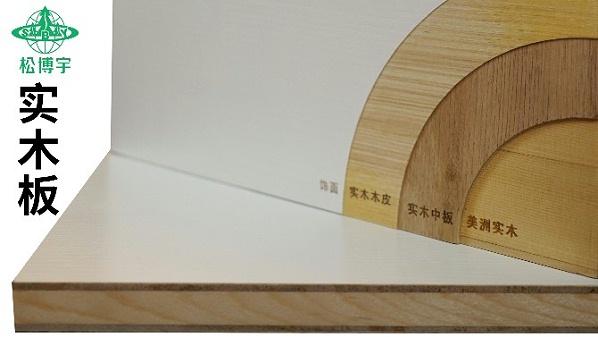 实木板材哪家好?