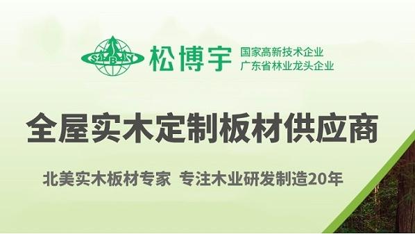 实木芯板材厂家松博宇品牌实力和追求极致态度