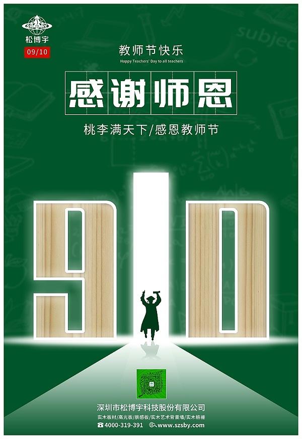 教师节--松博宇