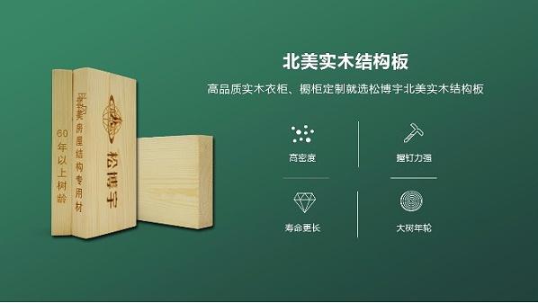 松博宇实木结构板采用房屋建筑专用材