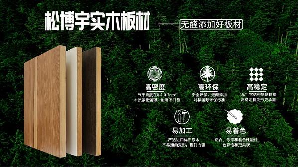 松博宇实木板材为什么越来越受消费者青睐?