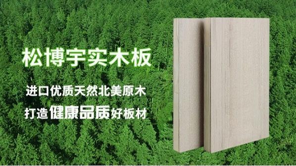 松博宇实木板对比市场板材的有哪些优势?