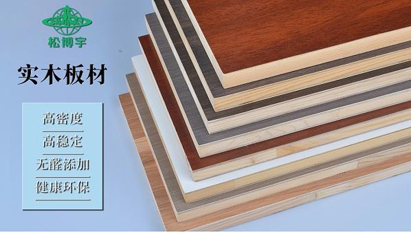 全屋定制家具厂如何选择好的实木板?