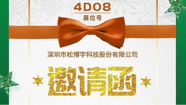 美洲实木板材厂家松博宇3/26约您参加第十届中国广州定制家具展